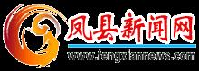 凤县新闻网