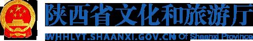 陕西省文化和旅游厅